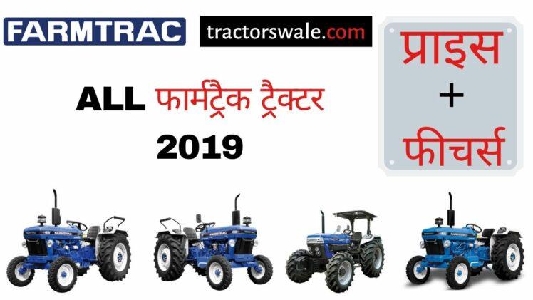 Farmtrac Tractor price list in India 2019 | All Farmtrac Tractor Models Price
