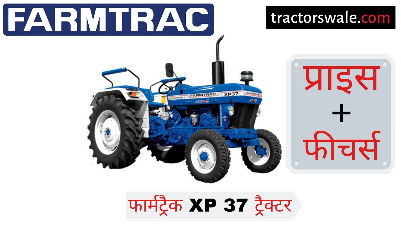 Farmtrac XP 37 tractor price specifications Mileage Overview