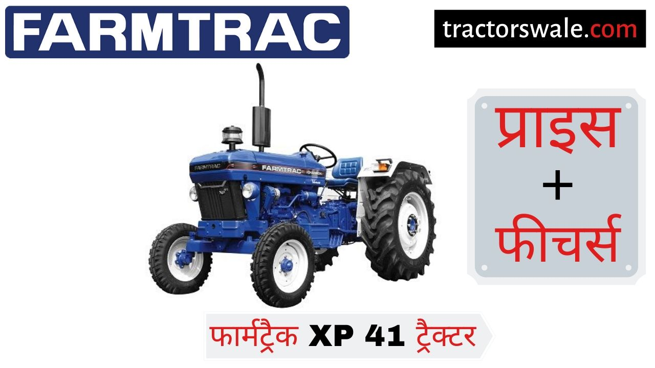 Farmtrac XP 41 tractor price specs review [New 2019]