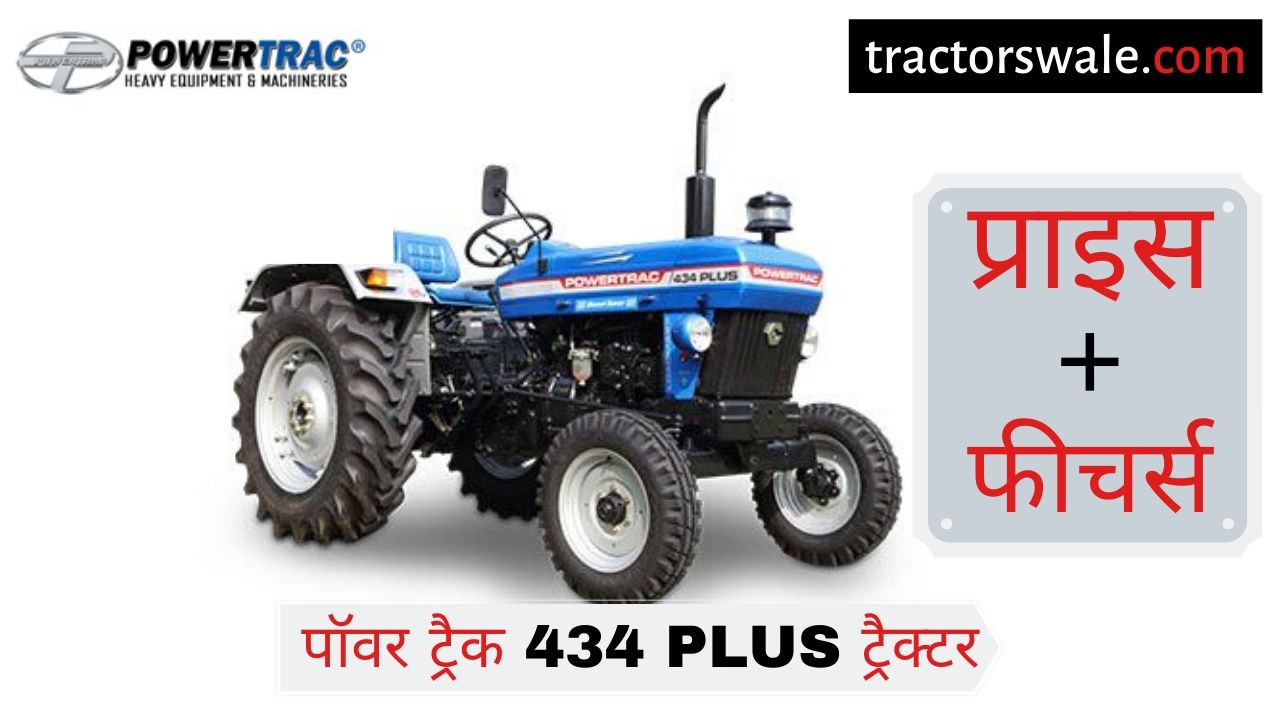 PowerTrac 434 Plus tractor price specifications Mileage Overview 2019