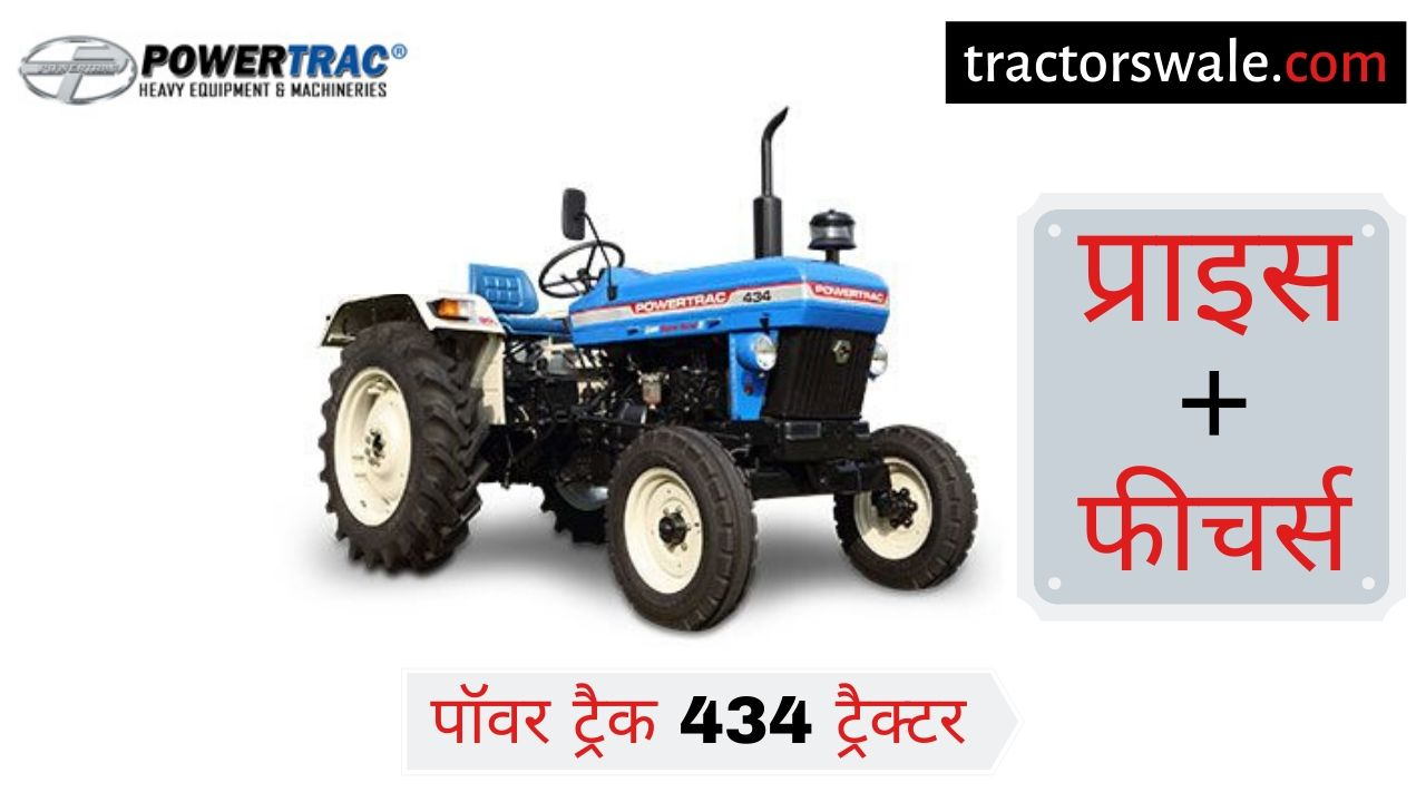 PowerTrac 434 Tractor Price Mileage Specifications
