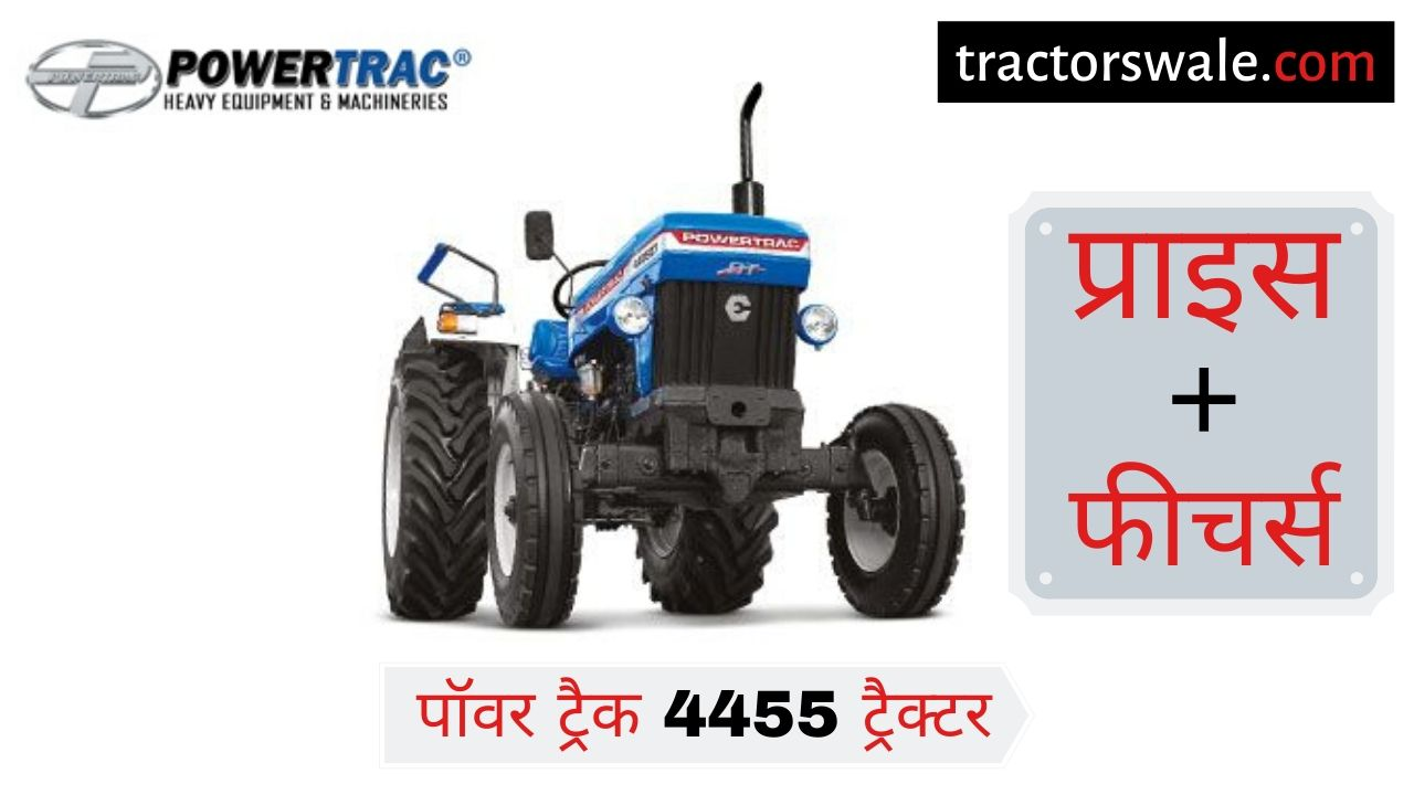 PowerTrac 4455 tractor price specifications mileage [New 2019]
