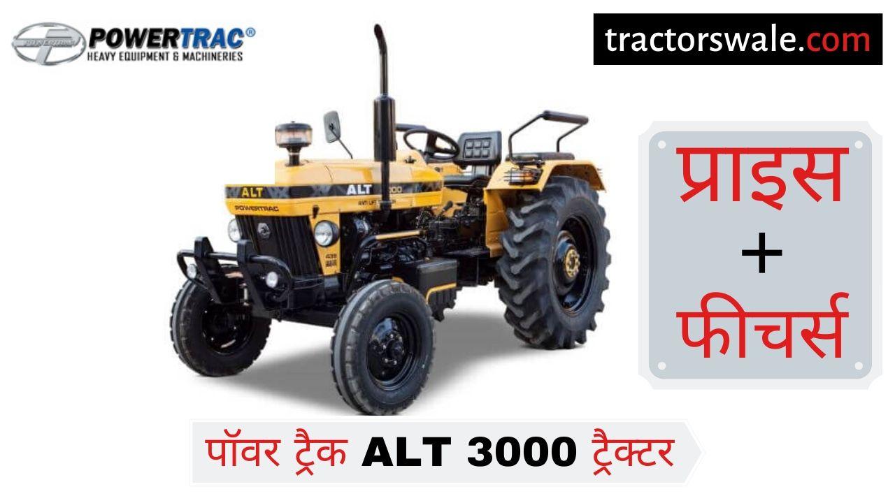 PowerTrac ALT 3000 tractor price specs mileage [New 2019]