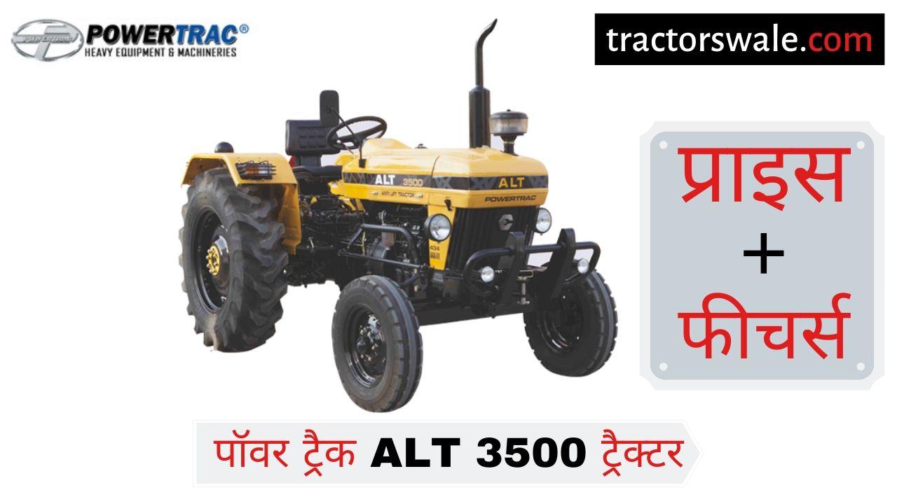 PowerTrac ALT 3500 tractor price specs mileage [New 2019]