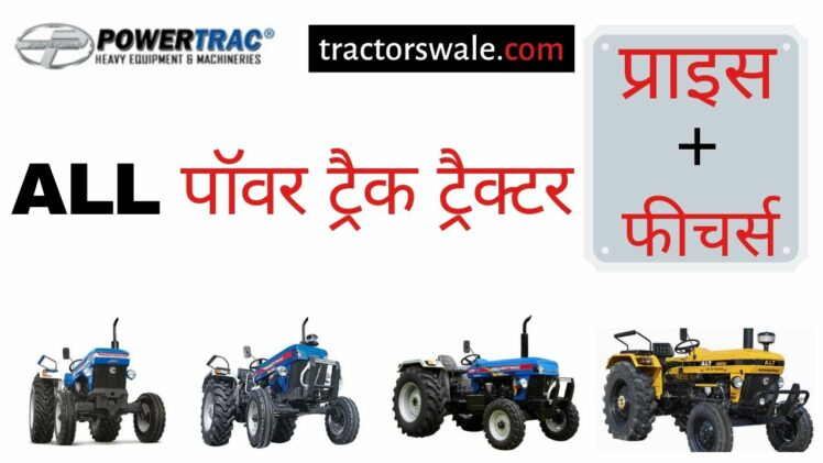 PowerTrac Tractors Price List In India 2019 – PowerTrac Tractor