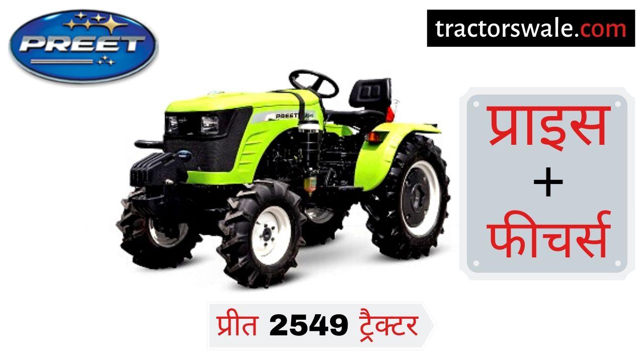 Preet 2549 tractor