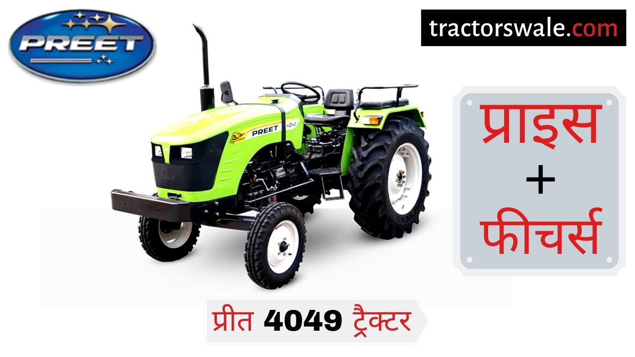 Preet 4049 tractor price specifications mileag [New 2019]