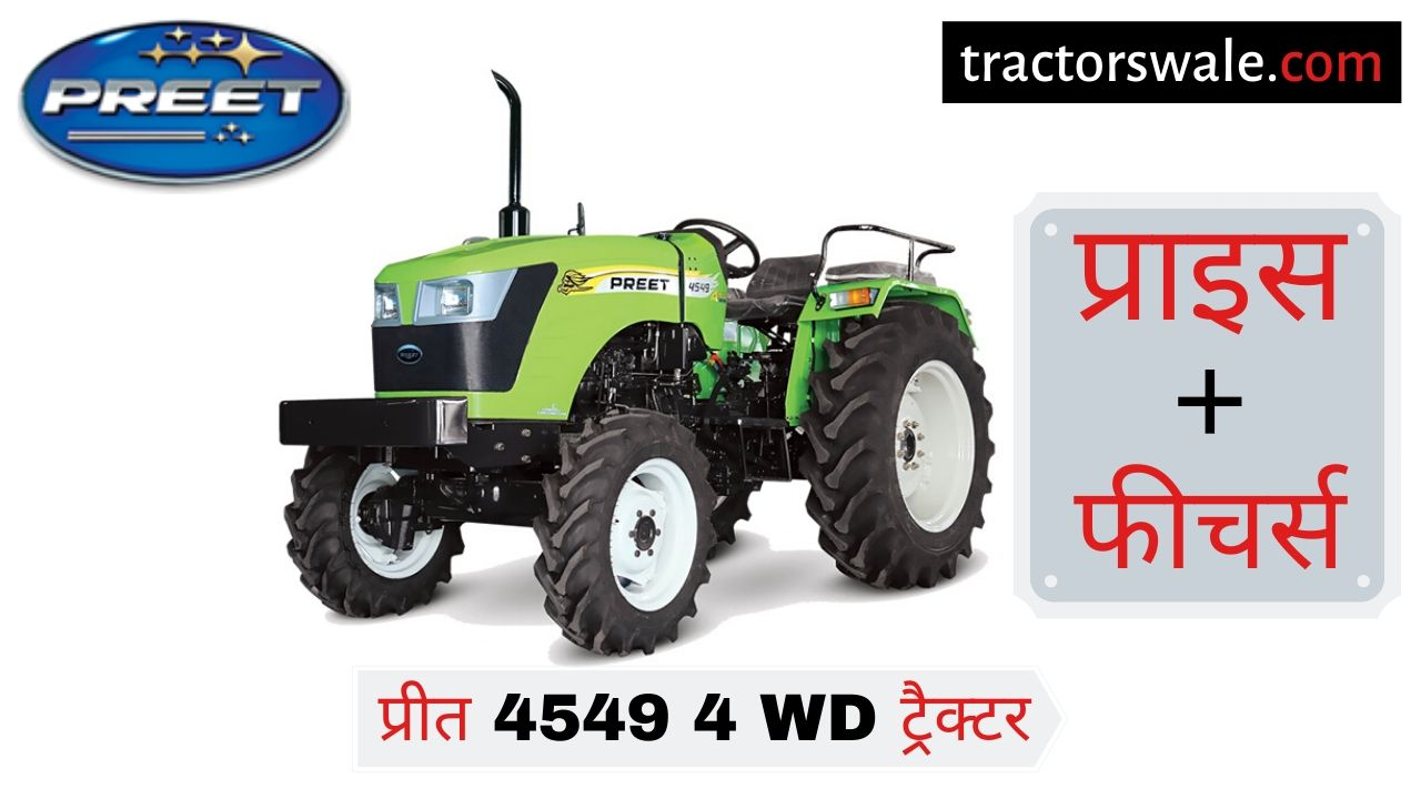Preet 4549 4WD tractor price specifications mileage [New 2019]