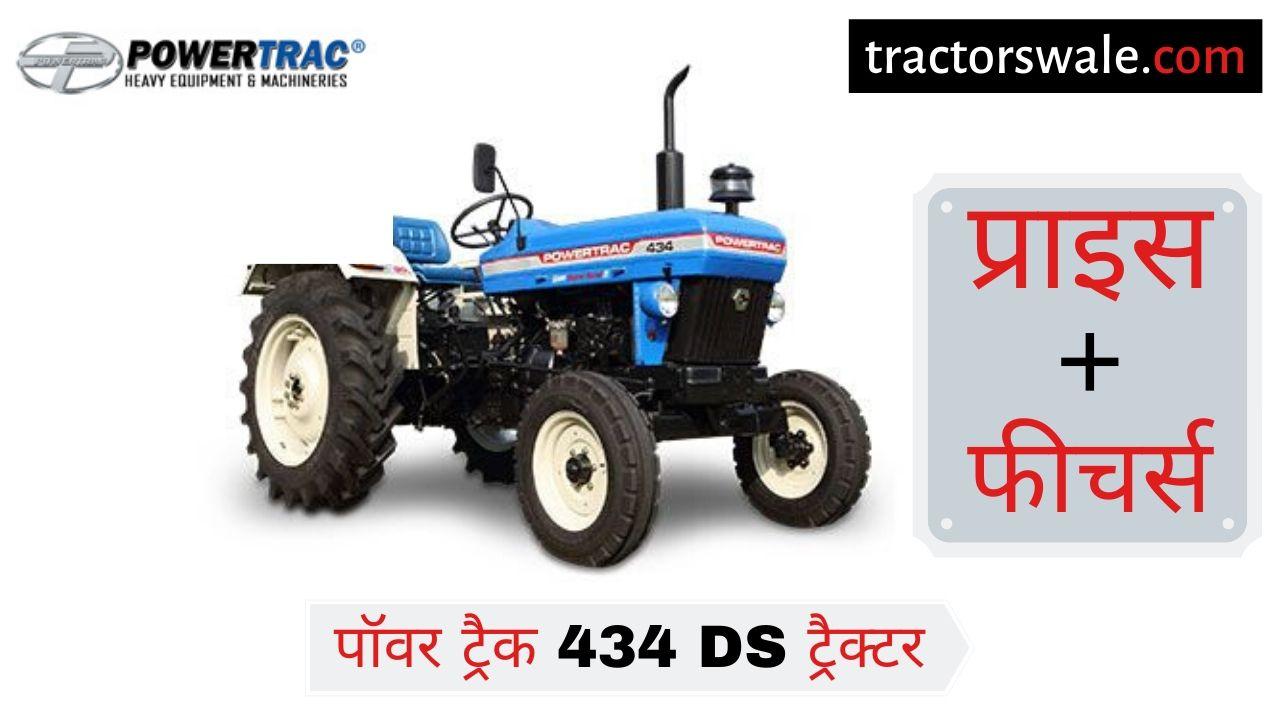 PowerTrac 434 DS tractor price specs mileage [New 2019]