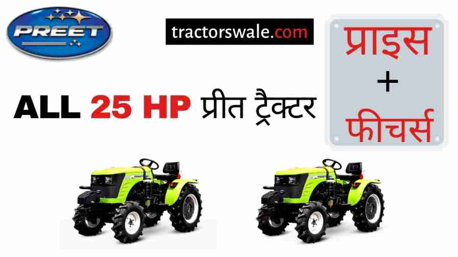25 HP Preet tractor price specification Mileage [New 2019]