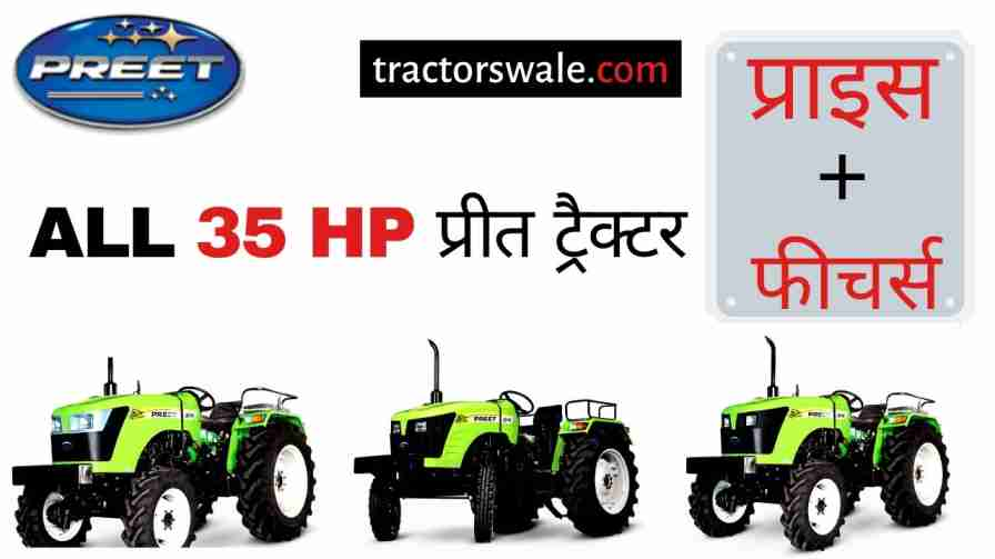 35 HP Preet tractor price specification mileage [New 2019]