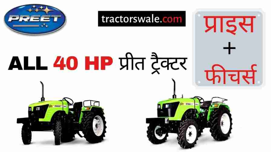 40 HP Preet tractor price specification mileage [New 2019]