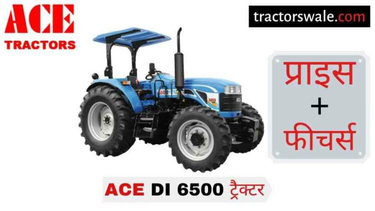ACE DI 6500 Tractor Price Specification Mileage Overview