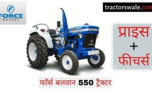 Force BALWAN 550 Tractor Specifications Price Mileage [2020]