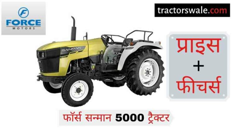 Force Sanman 5000 Tractor Price Specifications Mileage [2020]