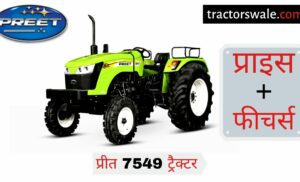 Preet 7549 tractor price specifications Mileage Overview 2019