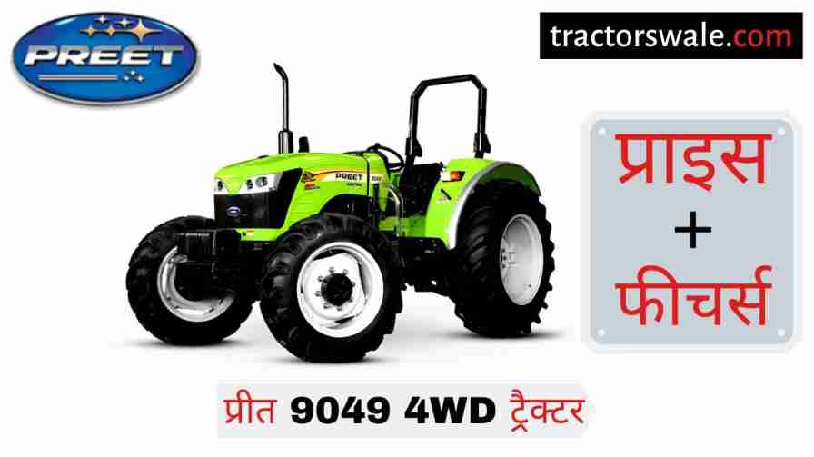 Preet 9049 4WD tractor price specification mileage [New 2019]