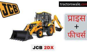 JCB 2DX Backhoe Loader Price Specification   JCB 2DX [2020]