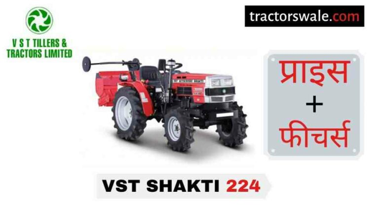 VST Shakti 224 Tractor Price Mileage Specification [2020]