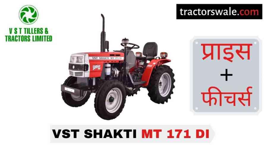 VST Shakti MT 171 DI Tractor