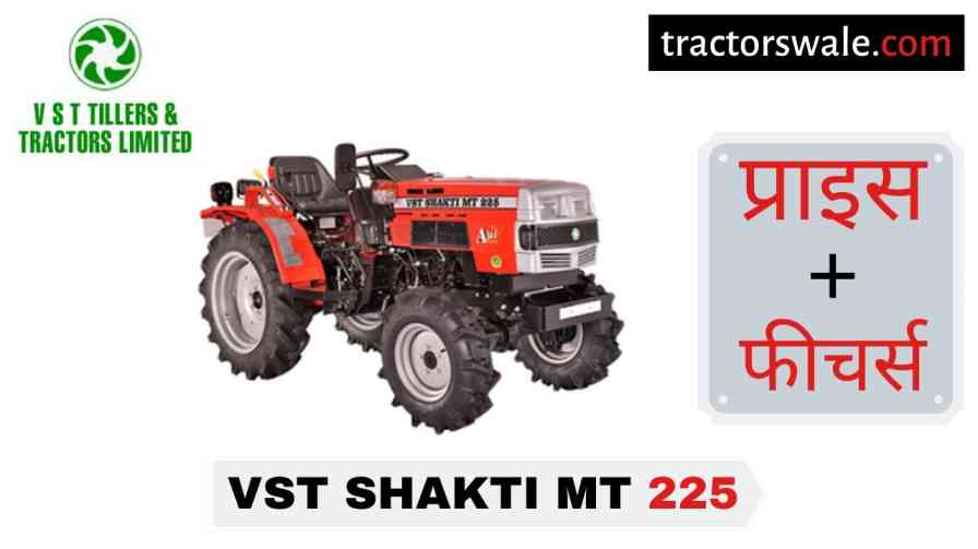 VST Shakti MT 225 Tractor Price Specification Review