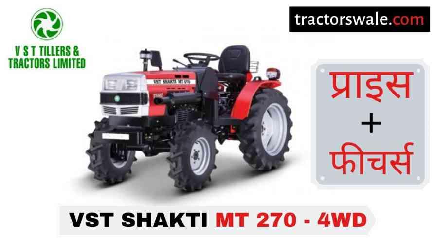 VST Shakti MT 270