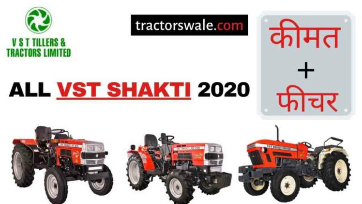 【VST Shakti Tractor】 Price Specifications Mileage – 2020