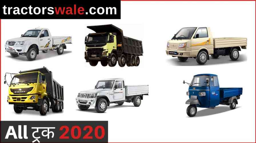 All Trucks Models Price Specifications Mileage 2020