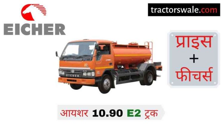 【Eicher 10.90 E2 Plus WT】 Price in India Specifications, Review