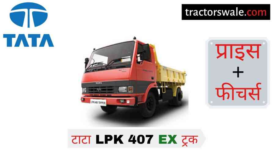 Tata LPK 407 EX Price in India Specification, Review 2020