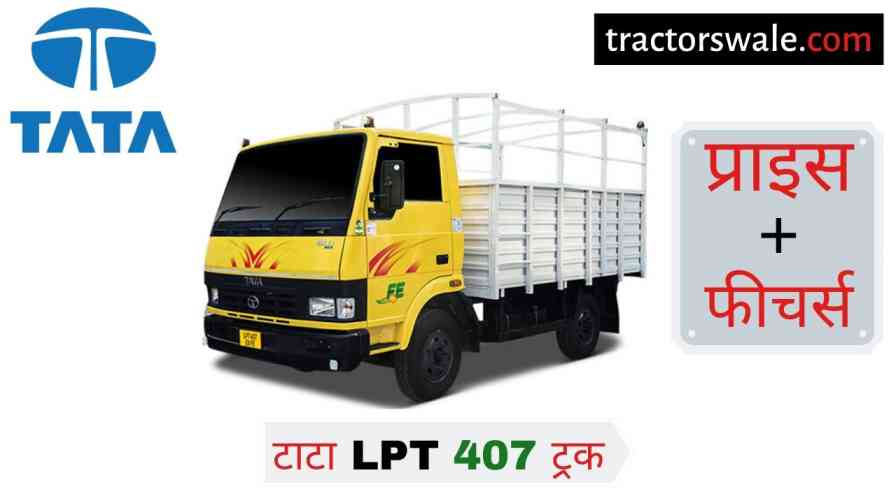 Tata LPT 407 EX FE Price in India Specification, Review 2020