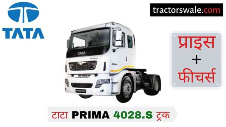 Tata Prima 4028.S Price in India Specification, Review 2020