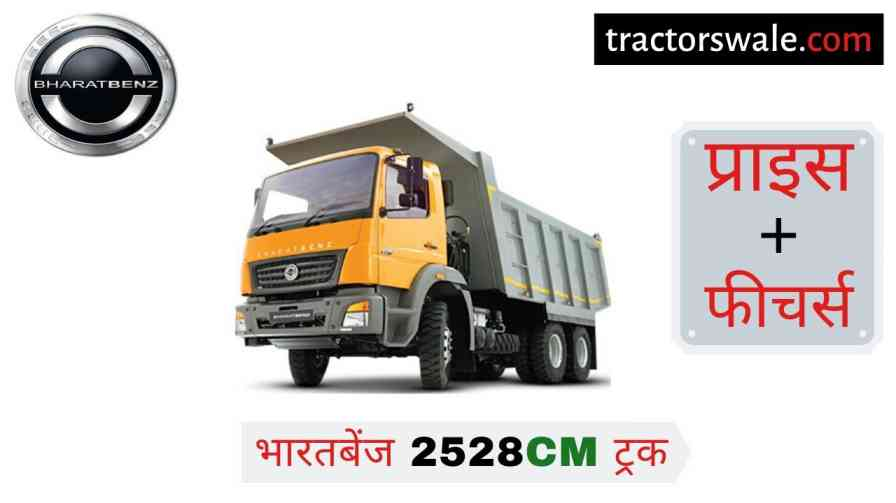 BharatBenz 2528CM Price in India, Specs, Mileage 【Offers 2020】