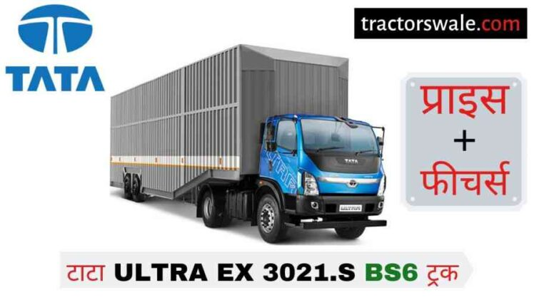 Tata Ultra EX 3021.S BS6 Price in India, Specs 【Offers 2020】