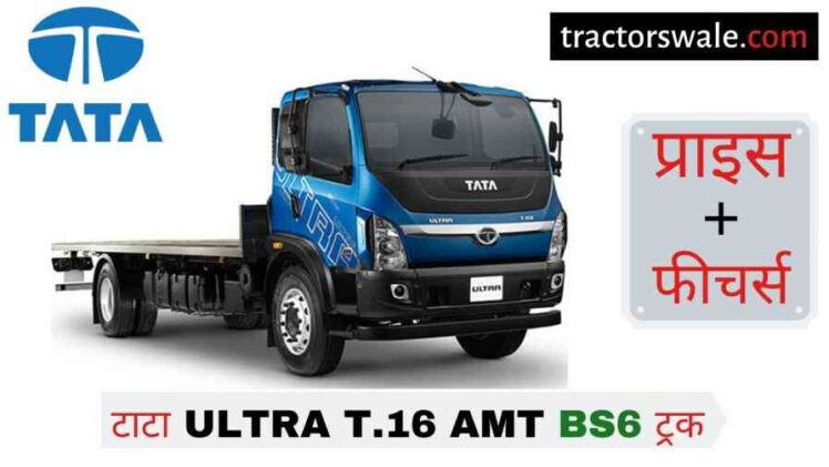 Tata Ultra T.16 AMT BS6 Price in India, Specs 【Offers 2020】