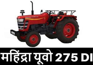 Mahindra-Yuvo-275-DI