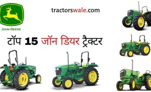 TOP 15 – John Deere tractor | john deere all model price and specifications