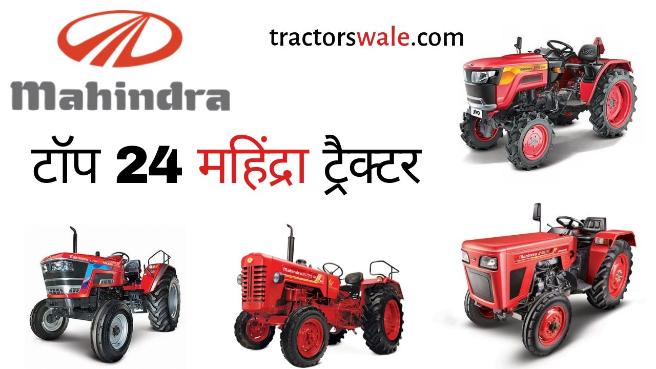 Top 24 Mahindra Tractor Price | Best 24 Mahindra Tractor All model price