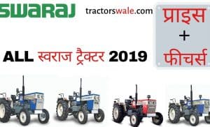 All Swaraj tractors price list in India | Swaraj tractors Price Models 2019