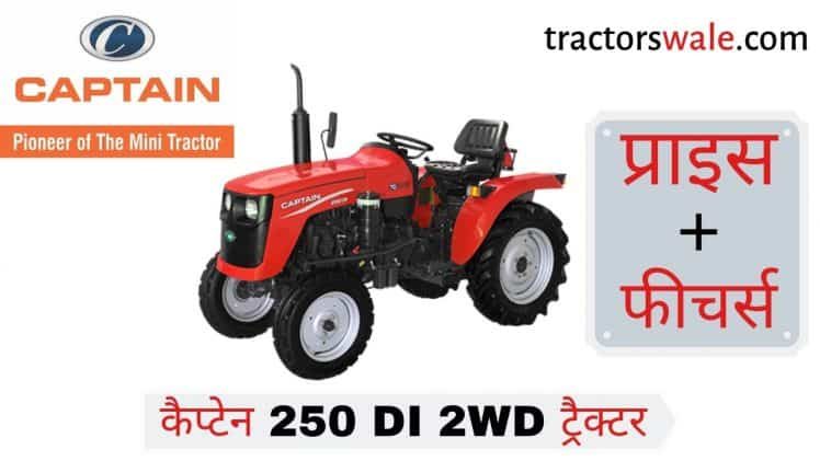 Captain 250 DI tractor Price Specifications Mileage Feature | Captain tractor