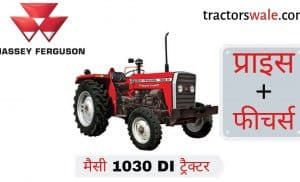Massey Ferguson 1030 DI MAHA SHAKTI price specification | Massey 1030 DI