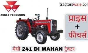 Massey Ferguson 241 DI MAHAN Tractor Models Price in India | Massey Tractor 2019