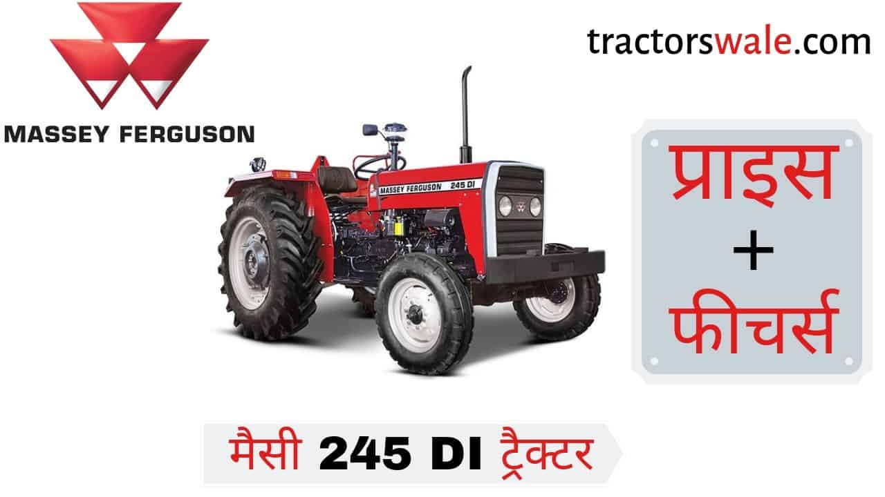 Massey Ferguson 245 DI Tractor Price Overview Specifications | Massey 245 Tractor