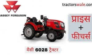 Massey Ferguson 6028 tractor price specification review | Massey Tractors