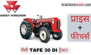Massey Ferguson TAFE 30 DI Orchard plus tractor price specification