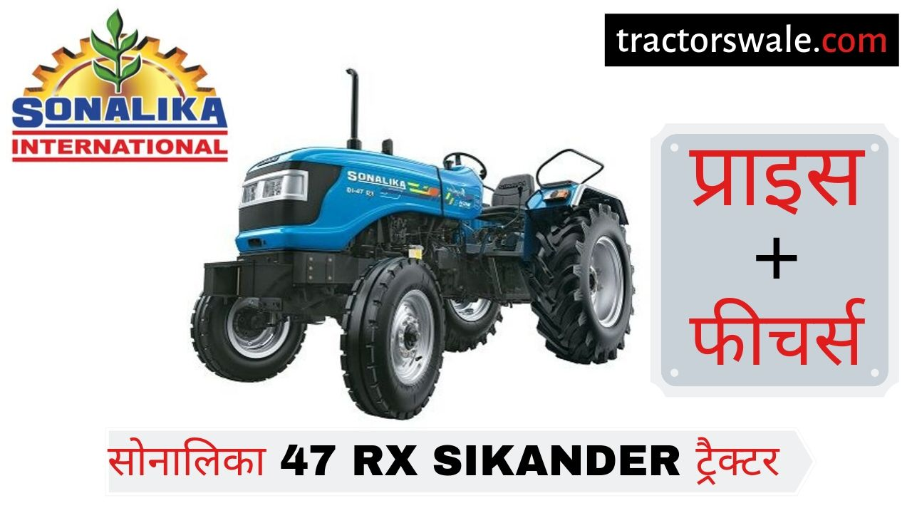 Sonalika 47 RX Sikander tractor price specification overview Mileage