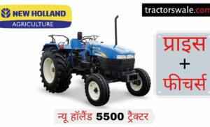New Holland 5500 tractor price specs overview – New Holland tractor
