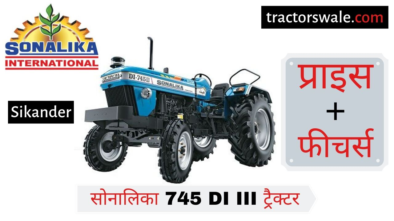Sonalika 745 DI III SIKANDER Tractor Price Specifications | Sonalika Tractor