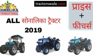 Sonalika Tractor Model – All Sonalika tractors price list in India 2019