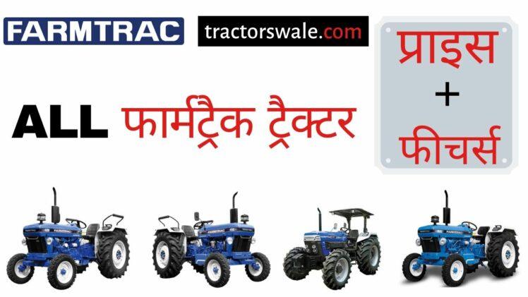 All Farmtrac Tractors Price List In India 2019 – Farmtrac Tractor